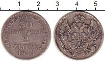 Изображение Монеты 1825 – 1855 Николай I 30 копеек 1836 Серебро XF