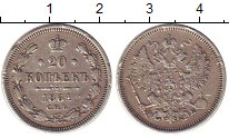 Изображение Монеты 1855 – 1881 Александр II 20 копеек 1861 Серебро XF СПБ ФБ