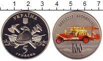 Изображение Мелочь Украина 5 гривен 2016 Медно-никель UNC Пожарный автомобиль
