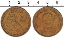 Изображение Монеты Монголия 1 тугрик 1971 Латунь VF
