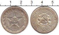 Изображение Монеты РСФСР 50 копеек 1921 Серебро VF АГ