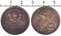 Изображение Монеты СССР 1 полтинник 1927 Серебро XF-
