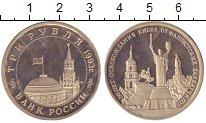 Монета Россия 3 рубля 1993 Освобождение Киева Медно-никель Proof-