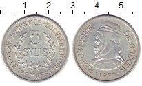 Изображение Монеты Гвинея 5 сили 1971 Алюминий XF