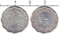 Изображение Монеты Мьянма 5 пайс 1966 Алюминий UNC-