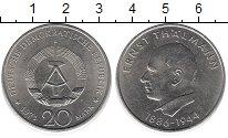 Изображение Монеты ГДР 20 марок 1971 Медно-никель UNC Эрнст  Тельман.