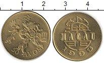 Изображение Монеты Китай Макао 50 авос 1993 Латунь UNC