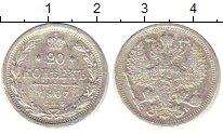 Изображение Монеты 1894 – 1917 Николай II 20 копеек 1907 Серебро