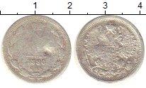 Изображение Монеты 1855 – 1881 Александр II 15 копеек 1880 Серебро