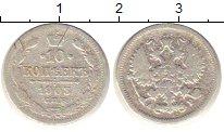 Изображение Монеты 1894 – 1917 Николай II 10 копеек 1903 Серебро  СПБ-АР