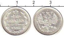 Изображение Монеты 1894 – 1917 Николай II 10 копеек 1916 Серебро