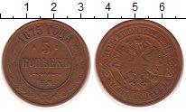 Изображение Монеты 1855 – 1881 Александр II 5 копеек 1875 Медь  ЕМ