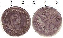 Изображение Монеты 1730 – 1740 Анна Иоановна 1 полуполтинник 1739 Серебро  редкость, реставраци