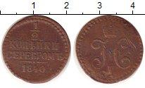 Изображение Монеты 1825 – 1855 Николай I 1/2 копейки 1840 Медь