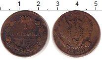 Изображение Монеты 1825 – 1855 Николай I 1 копейка 1829 Медь