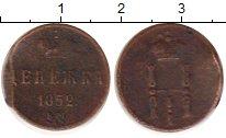 Изображение Монеты 1825 – 1855 Николай I 1 денежка 1852 Медь