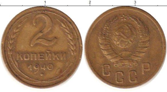 Картинка Монеты СССР 2 копейки Латунь 1940