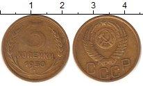 Изображение Монеты СССР 3 копейки 1950 Латунь