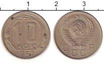 Изображение Монеты СССР 10 копеек 1957 Медно-никель