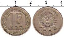 Изображение Монеты СССР 15 копеек 1946 Медно-никель