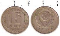 Изображение Монеты СССР 15 копеек 1953 Медно-никель