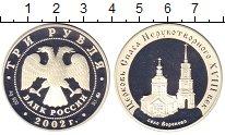 Изображение Монеты Россия 3 рубля 2002 Серебро Proof- Церковь Спаса Неруко