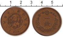 Изображение Монеты Япония 1 сен 0 Медь XF
