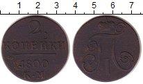 Изображение Монеты 1796 – 1801 Павел I 2 копейки 1800 Медь