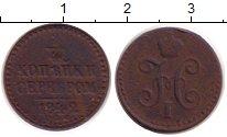 Изображение Монеты 1825 – 1855 Николай I 1/4 копейки 1842 Медь VF