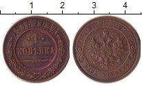 Изображение Монеты 1894 – 1917 Николай II 1 копейка 1916 Медь VF