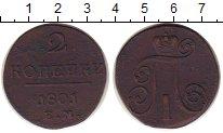 Изображение Монеты 1796 – 1801 Павел I 2 копейки 1801 Медь VF