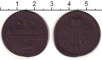 Изображение Монеты 1825 – 1855 Николай I 1 копейка 1840 Медь VF