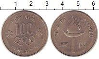 Изображение Монеты Япония 100 йен 1972 Медно-никель XF