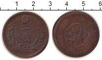 Изображение Монеты Япония 1 сен 1877 Бронза XF Драконы.