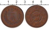Изображение Монеты Япония 1 сен 1884 Бронза XF Драконы.