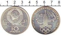 Изображение Монеты СССР 10 рублей 1977 Серебро UNC Олимпиада 80. Москва
