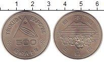 Изображение Монеты Япония 500 йен 1985 Медно-никель UNC-