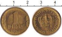 Изображение Монеты Югославия 1 динар 1938 Латунь XF