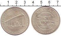 Изображение Монеты Макао 20 патак 1974 Серебро XF Протекторат  Португа