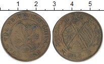 Изображение Монеты Китай 10 кеш 1920 Латунь VF