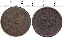 Изображение Монеты Китай 10 кеш 1919 Медь VF