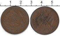 Изображение Монеты Китай 10 кеш 1919 Медь XF