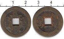 Изображение Монеты Китай 1 кеш 0 Медь VF Провинциальный выпус