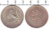 Изображение Монеты Чехословакия 10 крон 1968 Серебро UNC