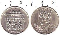 Изображение Монеты Чехословакия 50 крон 1986 Серебро UNC