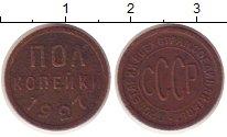 Изображение Монеты СССР 1/2 копейки 1927 Медь VF