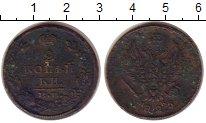 Изображение Монеты 1801 – 1825 Александр I 2 копейки 1825 Медь VF