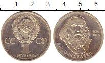 Изображение Монеты СССР 1 рубль 1984 Медно-никель Proof- 150 лет со дня рожде