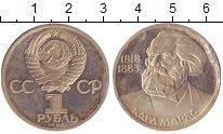 Изображение Монеты  1 рубль 1983 Медно-никель Proof-