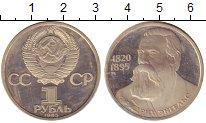Изображение Монеты СССР 1 рубль 1985 Медно-никель Proof-